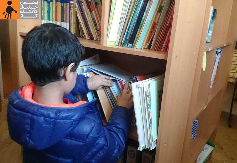 کتابخانه انجمن حمایت از کودکان کار